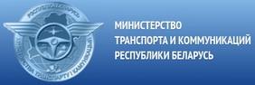 Министерство транспорта и коммуникаций Республики Беларусь