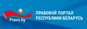 Правовой портал Республики Беларусь