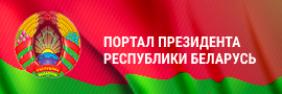 Партал Прэзідэнта Рэспублікі Беларусь